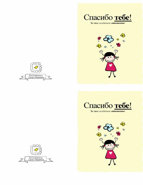 Открытка с благодарностью (маленькая девочка)