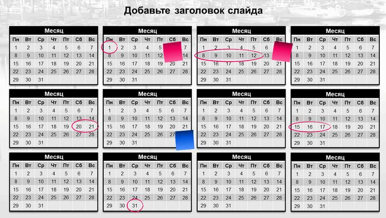 Годовой календарь с записками