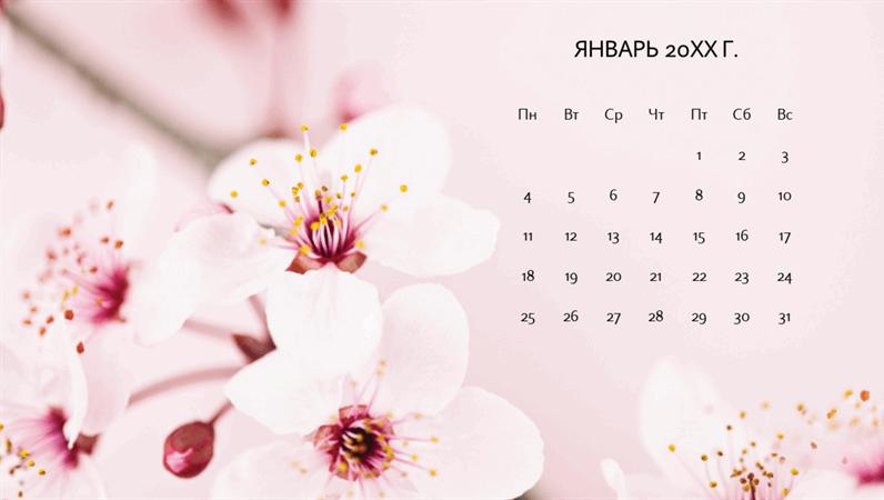 Календарь с фотографиями цветов