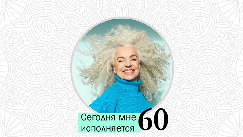 Празднование событий жизни: день рождения (цветочное оформление)