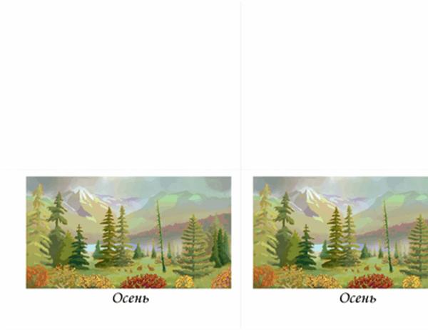 Поздравительные открытки с изображениями природы (складываются вчетверо)
