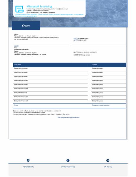 Счет за услуги, созданный с помощью Microsoft Invoicing