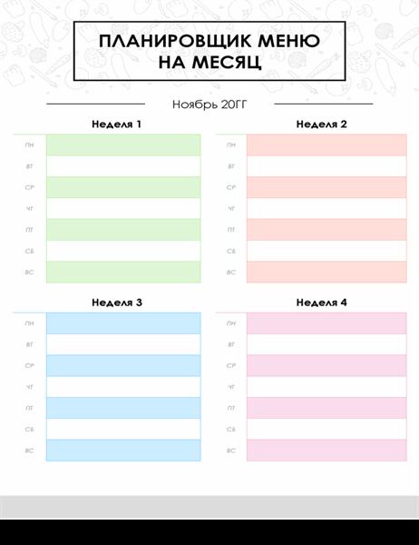 Планировщик меню на месяц