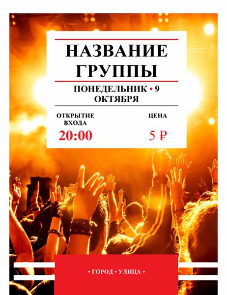 Красная рекламная листовка о концерте группы