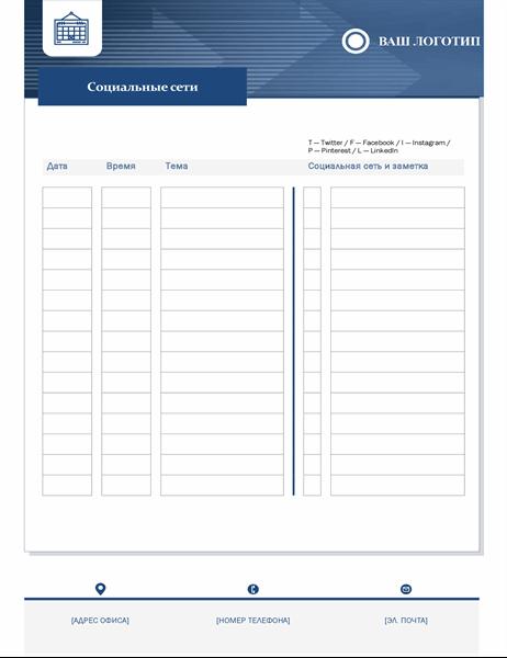 Календарь с контентом для малого бизнеса