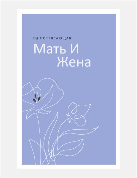 Элегантнтая открытка на День матери