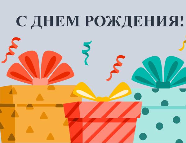 Яркая поздравительная открытка с подарками