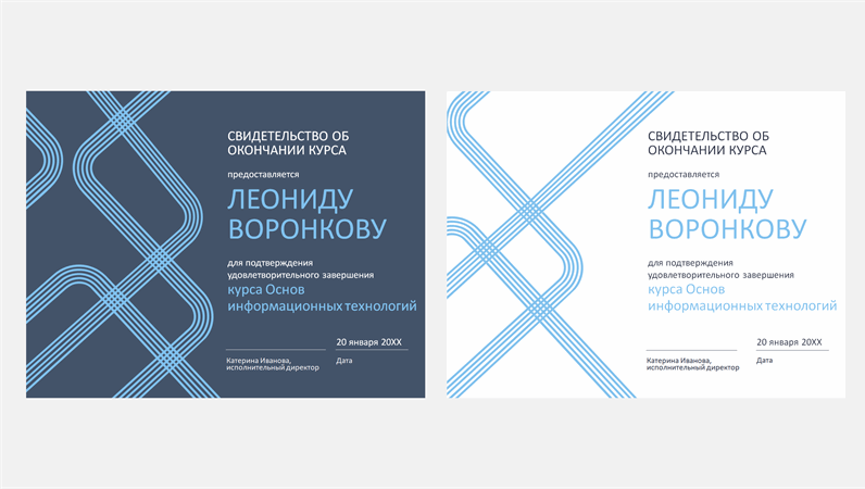 Сертификат с лентами