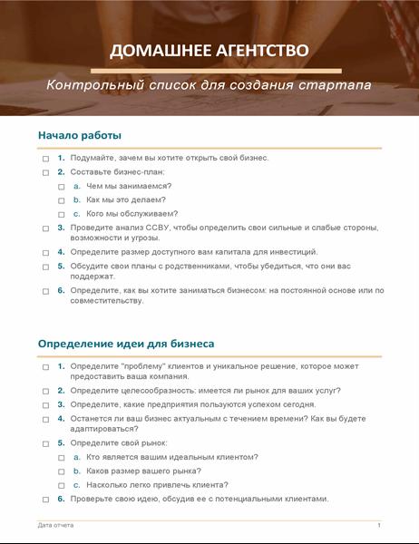 Контрольный список для начала домашнего бизнеса