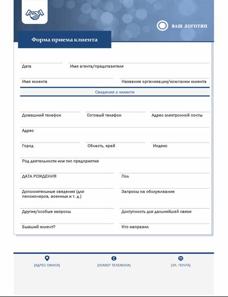 Форма приема клиентов для малого бизнеса