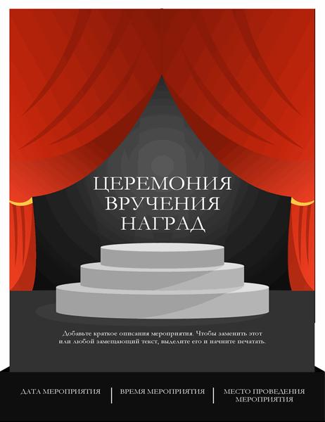 Листовка о вручении наград
