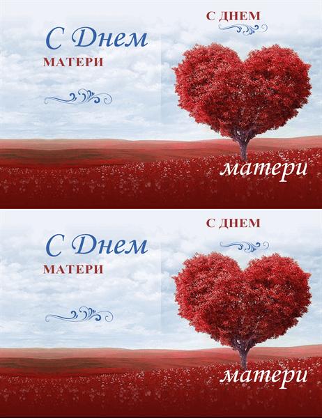 Открытка на День матери с деревом в виде сердца
