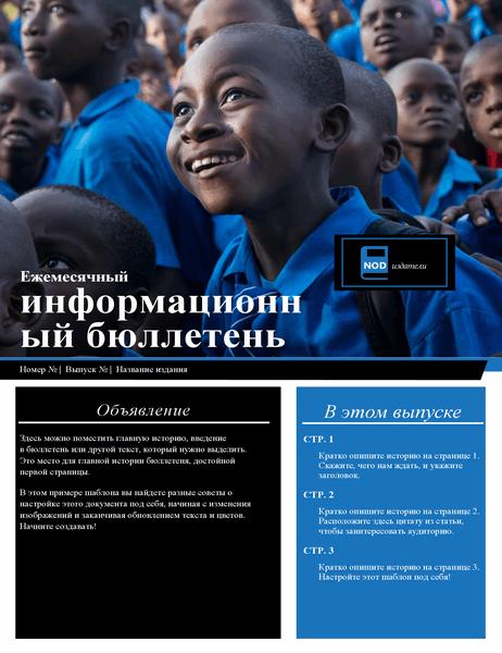 Информационный бюллетень для некоммерческих организаций