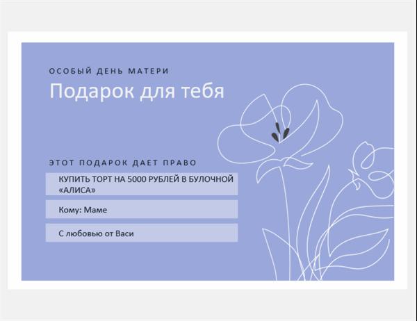 Подарочные сертификаты ко Дню матери