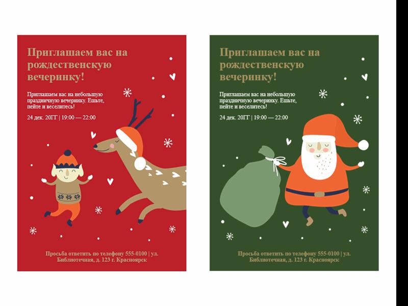 Рождественские приглашения