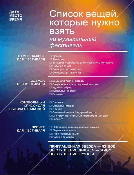 Контрольный список подготовки к музыкальному фестивалю