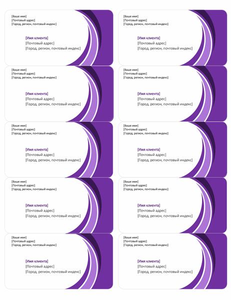 Фиолетовая наклейка для доставки (10 шт на страницу)