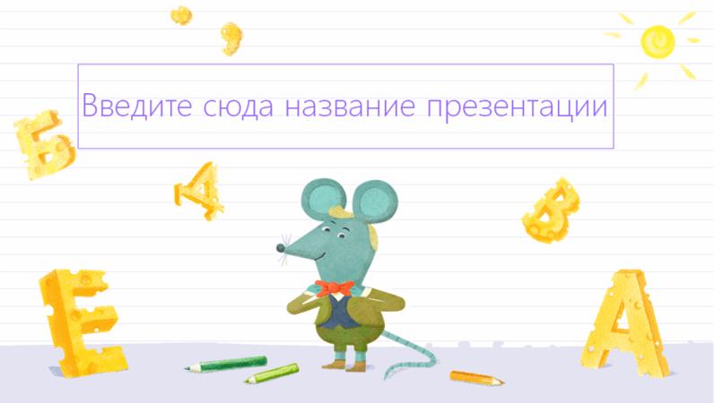 Шаблон теста по русскому языку с веселой мышкой