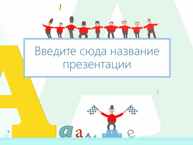 """Шаблон теста по русскому языку """"Веселые человечки"""""""
