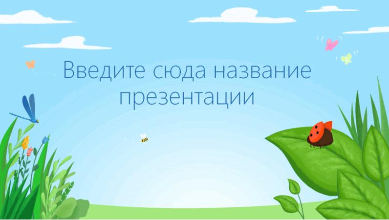"""Шаблон теста на тему """"Природа и мир вокруг нас"""" с насекомыми"""