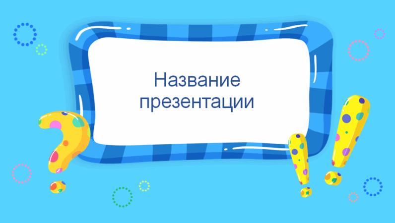 """Интерактивная игра """"Вопросы и ответы"""""""