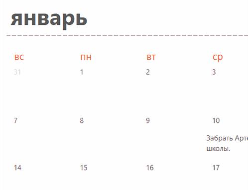 Вечный календарь с белыми вкладками