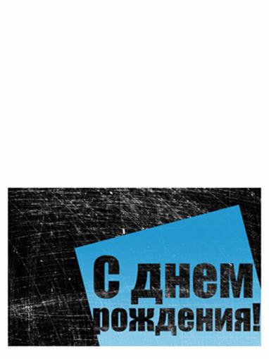 Открытка на день рождения, штриховой фон (черно-синий дизайн, складывается вдвое)