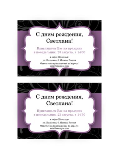Приглашение на вечеринку (с пурпурной лентой)