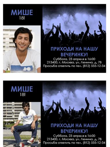 Приглашение на вечеринку (синее на черном фоне)