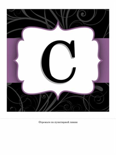 Плакат к годовщине (оформление с сиреневой лентой)