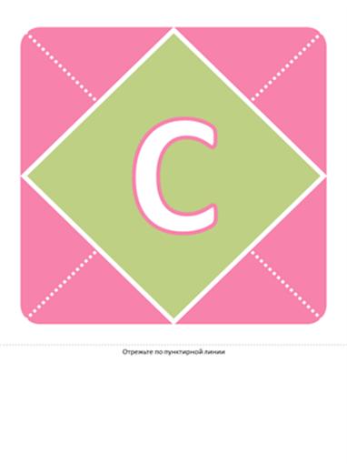 Плакат поздравления с рождением девочки (розовые, фиолетовые, зеленые буквы)