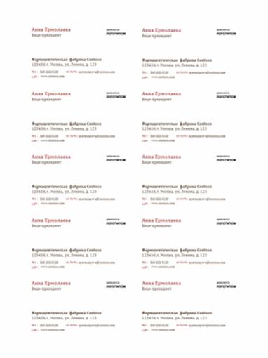Визитные карточки с логотипом (10 на страницу)