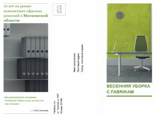Бизнес-буклет в три сложения (в зеленом и красном цветах)