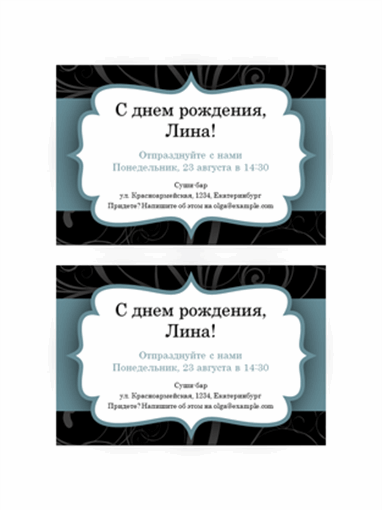 Приглашения (дизайн с голубой лентой, 2 на странице)