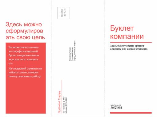 Медицинский буклет, складывающийся втрое (в красном и белом цветах)