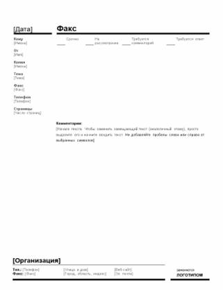 Титульная страница делового факса