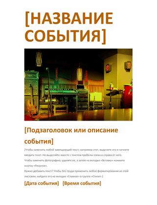 Рекламная листовка о событии (оранжевая)