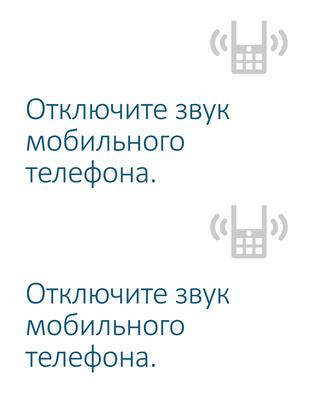 Плакат с просьбой отключить мобильный телефон