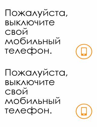 Напоминание с просьбой отключить мобильный телефон