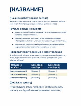 Общий документ (циклический)