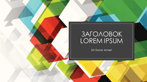 Шаблон с геометрическим узором из цветных блоков