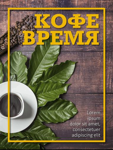 Кулинарные плакаты
