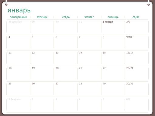 Классический настенный календарь (с двумя кольцами, пн–вс)