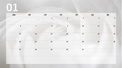 Помесячный календарь (цветы)