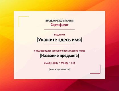 Яркий сертификат