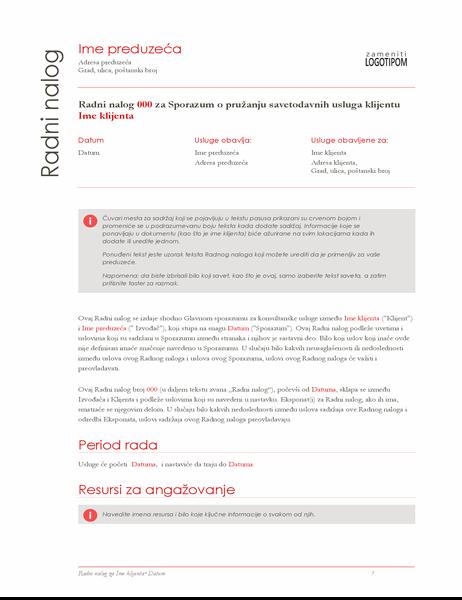 Izjava o radu (crveni dizajn)