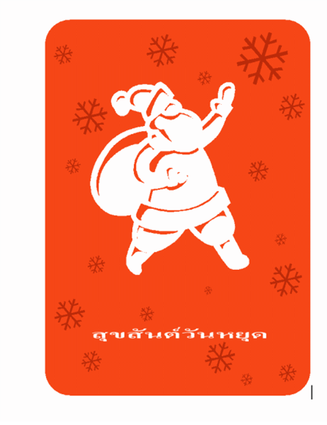 บัตรอวยพรวันหยุด (พร้อมซานตาครอส)