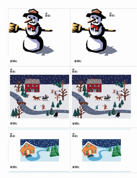 ป้ายชื่อของขวัญวันหยุด (พร้อมรูปปั้นหิมะ 6 หน้า)