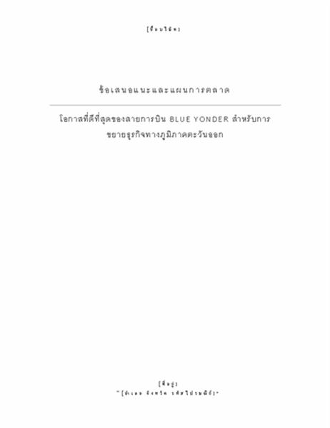รายงานธุรกิจ (ชุดลักษณะหรูหรา)