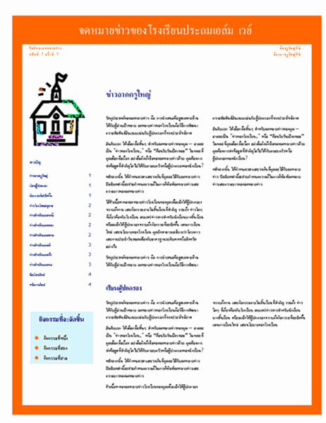 จดหมายข่าวของโรงเรียน ( 3 คอลัมน์, 4 หน้า)